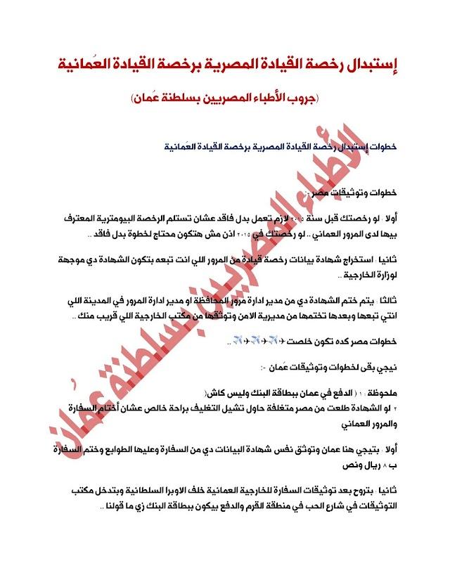 إستبدال رخصة القيادة المصرية برخصة القيادة العمانية