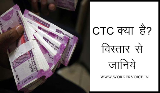 CTC - What is a cost-to-company? Learn the difference between CTC and salary.