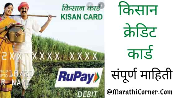 Kisan Credit Card Information in Marathi