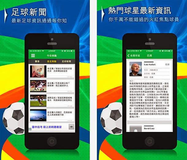 用iPhone一手掌握最新巴西世足賽事 - ET足球瘋