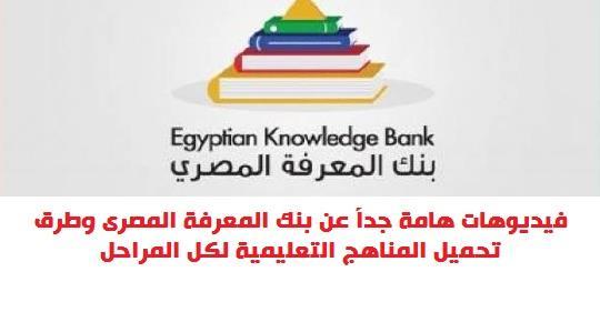 فيديوهات هامة جداً عن بنك المعرفة المصرى وطرق تحميل المناهج التعليمية لكل المراحل من بوابة التعليم الالكترونى 544