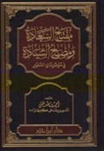 تحميل كتاب مفتاح السعادة ومصباح السيادة pdf