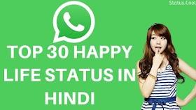 Top 30 Happy Life Status in Hindi 2020