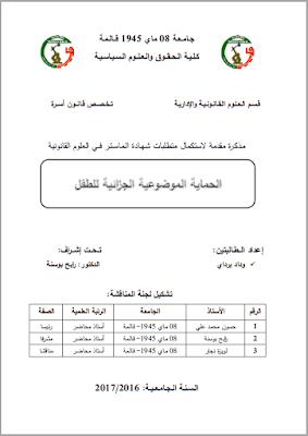 مذكرة ماستر: الحماية الموضوعية الجزائية للطفل PDF