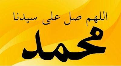 Fadhillah Sholawat