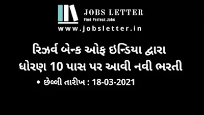 Reserve Bank of india jobs , government jobs , jobs 2021 , Bank jobs 2021 , India jobs 2021 , New jobs 2021 , private jobs in 2021 , new jobs , news