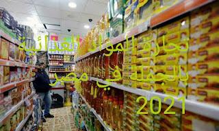 دراسة جدوى مشروع بيع المواد الغذائية بالجملة في مصر | مشروع توزيع المواد الغذائية 2021 | تكلفة مشروع مواد غذائية جملة في مصر | أرباح مشروع بيع المواد الغذائية بالجملة في مصر