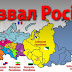 Россия лишится не только аннексированного Крыма, но и других территорий — журналист из РФ