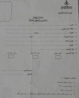 صورة توضيحية لنموذج التقديم على التدريب الصيفي في بنك فيصل الإسلامي