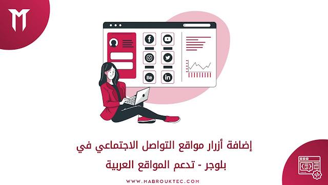 إضافة أزرار مواقع التواصل الاجتماعي في بلوجر - تدعم المواقع العربية