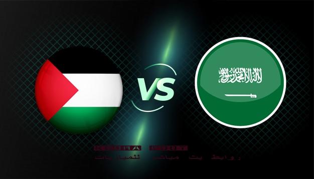 بث مباشر مباراة السعودية ضد فلسطين تصفيات آسيا المؤهلة لكأس العالم.
