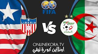 مشاهدة مباراة الجزائر وليبيريا القادمة بث مباشر اليوم 17-06-2021 في مباريات ودية