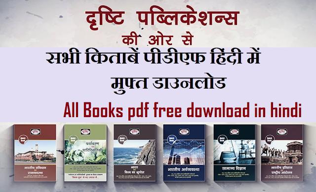 Drishti IAS Books pdf Free Download || UPSC Books pdf Free Download in hindi || Drishti IAS Books