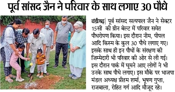 पूर्व सांसद जैन ने परिवार के साथ लगाए 30 पौधे