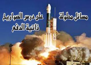 مسائل محلولة على الصواريخ ذاتية الدفع ، مصر ، مسائل محلولة على الصواريخ ذاتية الدفع ، أمثلة محلولة على الصواريخ ذاتية الدفع ، التغير في كمية التحرك الصاروخ ، دفع الصاروخ ، قوة محرك الصاروخ ، القوة المحصلة ، سرعة الصاروخ ، وزن الصاروخ ، القوة التي يصعد بها الصاروخ ، العجلة التي يتحرك بها الصاروخ ، فيزياء ثالث ثانوي ، اليمن ، مصر ، أولى ثانوي