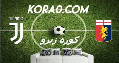 مشاهدة مباراة يوفنتوس وجنوي بث مباشر اليوم 30-6-2020 الدوري الإيطالي