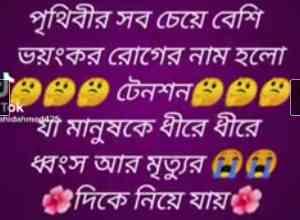 Bangla FB Status 2022 | বাংলা ফেসবুক স্টাটাস-২০২২