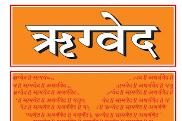 Rigveda Samhita Pdf file Download - Introduction to Indian Literature and Vedas Rigveda