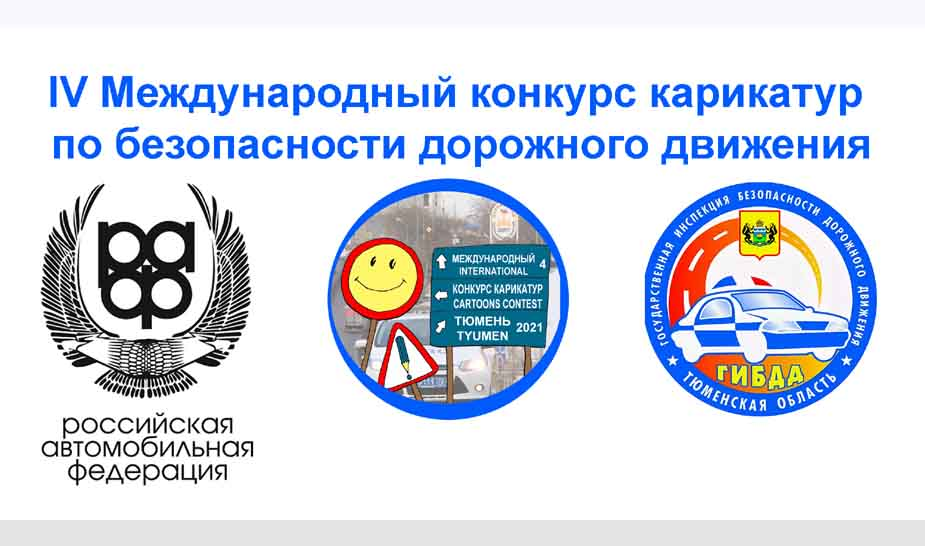 Egypt Cartoon .. IV International Caricature Competition on Road Safety, Russia 2021