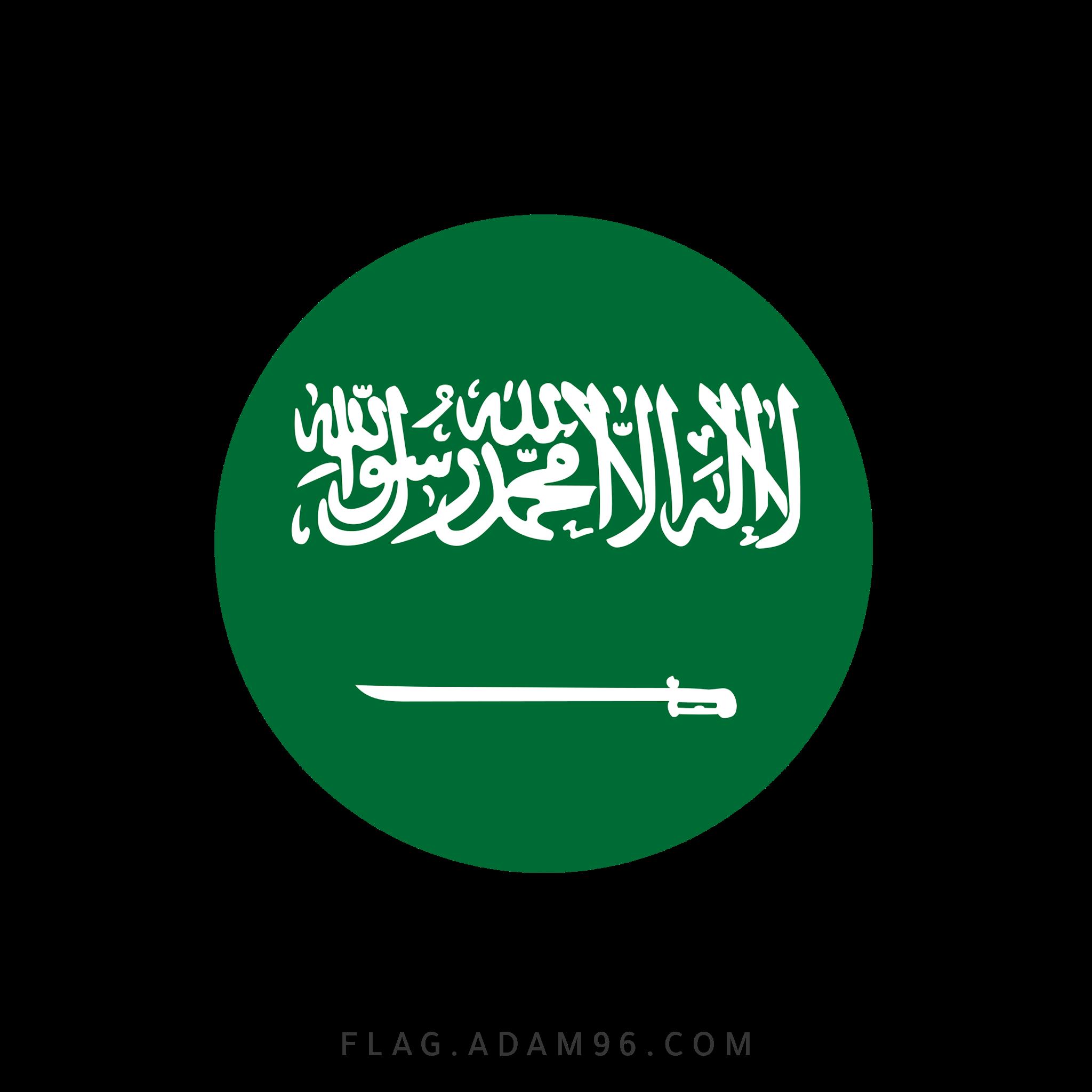 تحميل علم السعودية بشكل دائري للتصميم خلفيات علم السعودية للتصميم بصيغة PNG