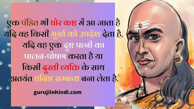 Chanakya Niti First Chapter In Hindi