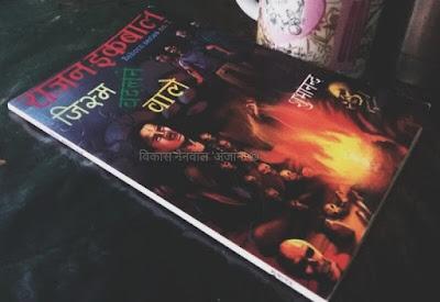 पुस्तक समीक्षा: जिस्म बदलने वाले - शुभानन्द