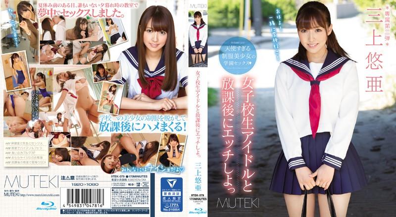 [TEK-079] – 女子校生アイドルと放課後にエッチしよっ
