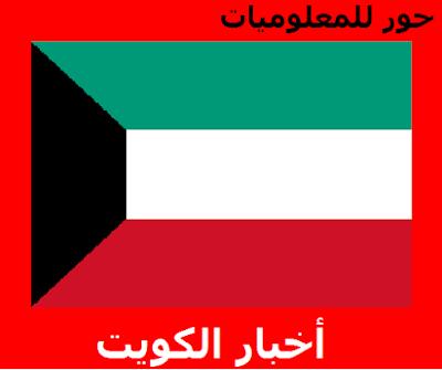 آخر اخبار الكويت أول بأول