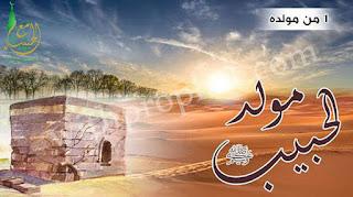 تاريخ مولد الرسول محمد صلى الله عليه واله وسلم