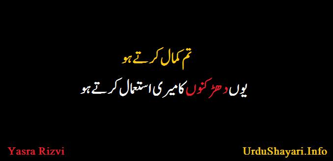 Tum Kamal Kartay Ho One Line Poetry - Yasra Rizvi Shayari