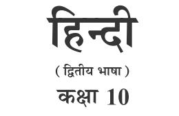 GSSTB Textbook STD 10 Hindi - Second Language Gujarati Medium PDF | New Syllabus 2020-21 - Download