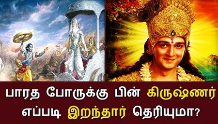 After Mahabharatham there were many things happened