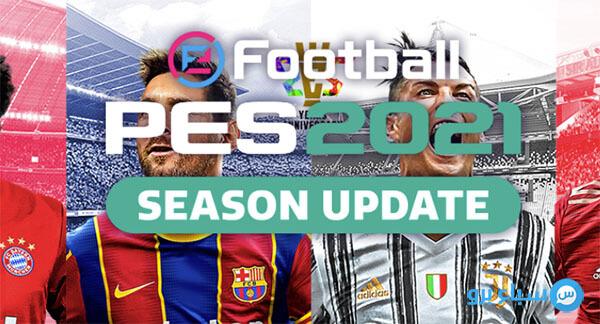انطلاق لعبة PEC 2021  افضل العاب كرة القدم للأندرويد