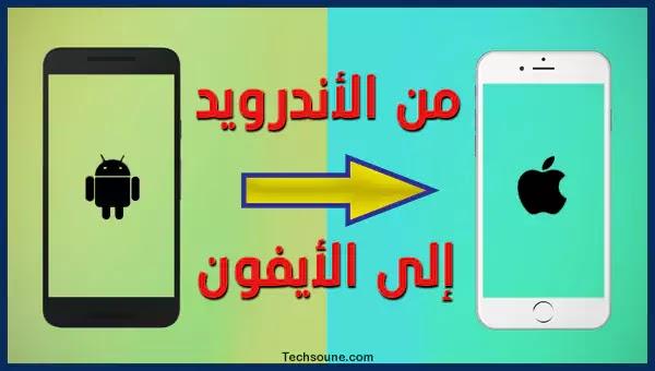 من iPhone إلى Android