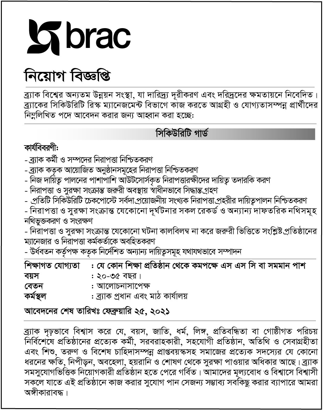 সাপ্তাহিক প্রথম আলো  চাকরির খবর-চাকরি বাকরি পত্রিaকা ১৯ ফেব্রুয়ারি ২০২১ - Saptahik Prothom Alo Chakrir chakrir khobor-chakri bakri 19 February 2021