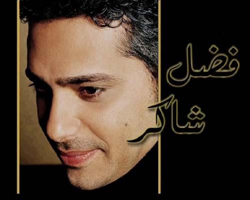 fadel shaker ya ghayeb