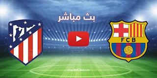 مشاهدة مباراة اتليتكو مدريد وبرشلونة بث مباشر بتاريخ 02-10-2021 الدوري الاسباني