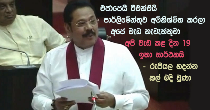 https://www.gossiplankanews.com/2019/03/19days-mahinda-speaks.html#more