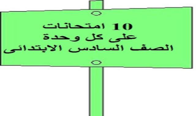 50 امتحان لغة انجليزية للصف السادس الابتدائى - 10 امتحانات على كل وحدة