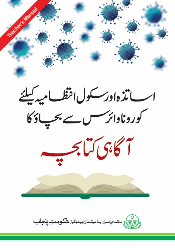 AWARENESS BOOKLET FOR TEACHERS AND STUDENTS REGARDING COVID-19