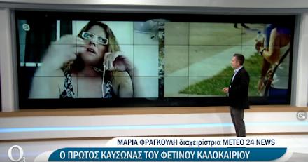 Το Meteo24news.gr μιλά για τον καύσωνα στην εκπομπή Ο3 της ΕΡΤ3