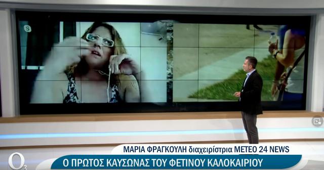 Meteo24news.gr στην εκπομπή Όμικρον Τρία