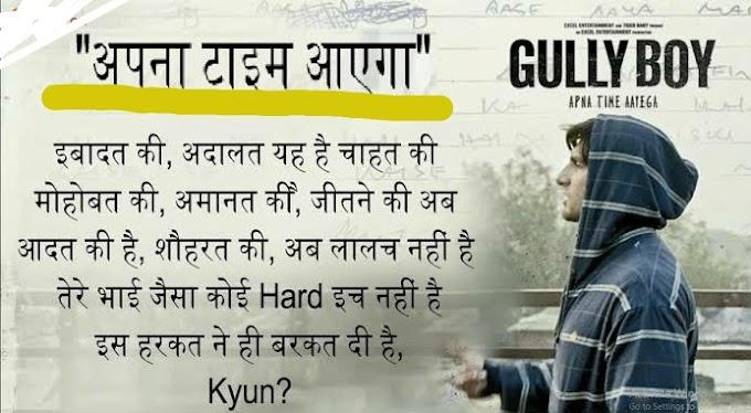 Ranveer Singh » अपना Time आएगा lyrics | Gully Boy