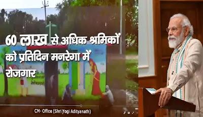 Prime Minister Modi inaugurates Aatma Nirbhar Uttar Pradesh Rojgar Abhiyan: Highlights with Details