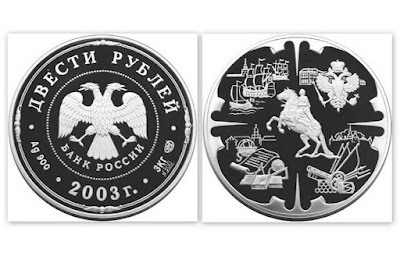 Монета 200 рублей 2003 г. Серебро. Шлиссельбургская крепость.