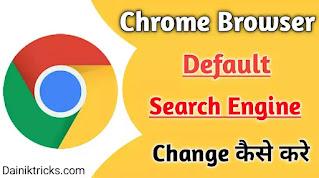 Mobile में Chrome Browser का Default Search Engine कैसे Change करे ?