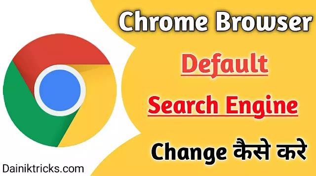Chrome Browser का Default Search Engine कैसे Change करे ?