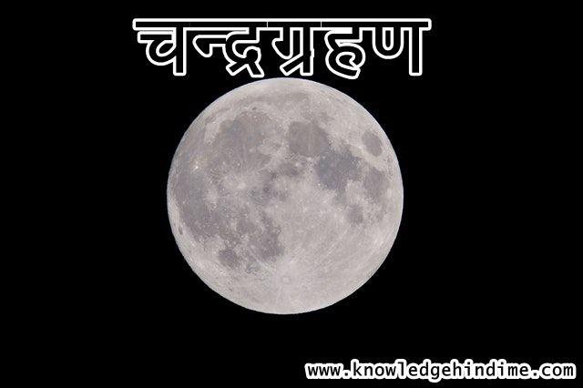 चन्द्र ग्रहण कब लगेगा