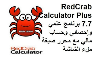 RedCrab Calculator Plus 7.7 برنامج علمي وإحصائي وحساب مالي مع محرر صيغة ملء الشاشة