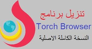 تحميل متصفح تورش عربي 2021 كامل للكمبيوتر